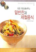 밑반찬과 제철음식(반찬 걱정 끝내주는)(라이프스타일을 바꾸는 간편한 건강 요리 1)