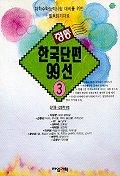 한국단편 99선. 3(정통)