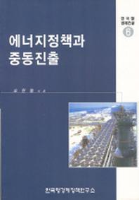 한국형 경제건설. 6: 에너지정책과 중동진출