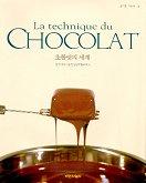 초콜릿의 세계
