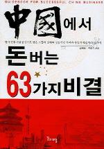 중국에서 돈버는 63가지 비결