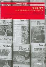 냉정 대 열정 : 조선일보와 뉴욕타임스의 스포츠 기사 비교