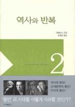 역사와 반복(가라타니 고진 컬렉션 2)(양장본 HardCover)
