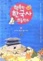 행복한 한국사 초등학교. 5: 새 나라 조선이 들어서다