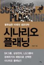 시나리오 플래닝: 불확실한 미래의 생존전략