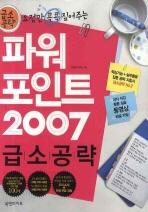 파워포인트 2007 급소공략