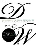 DW2.0: 클라우드컴퓨팅의 시작 다음 세대를 위한 데이터웨어하우스 설계(CD1장포함)