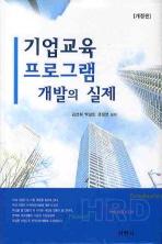 기업교육 프로그램 개발의 실제(2판)