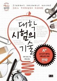 대학 시험의 기술(위풍당당 청춘 멘토링)