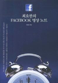 최요한의 Facebook 명상노트