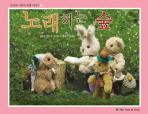 노래하는 숲(인형만들기포함)(도도와 나루의 모험 이야기 2)(양장본 HardCover)