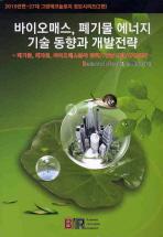 바이오매스 폐기물 에너지 기술 동향과 개발전략(27대 그린테크놀로지 정보 시리즈 2)