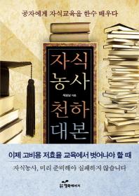 자식농사 천하대본 --- 책 위아래옆면 도서관 장서인있슴
