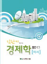 김판기 필기노트 경제학(2013): 미시