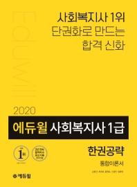 사회복지사 1급 한권공략 통합이론서(2019)(에듀윌)
