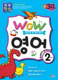 영어 2단계(WOW)