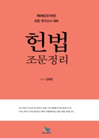 헌법 조문정리(2019)(9판)
