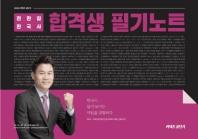 전한길 한국사 합격생 필기노트(2020)(커넥츠 공단기)
