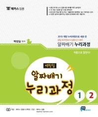 알짜배기 누리과정 1~2권 세트(해커스 임용)(전2권)
