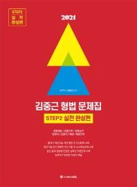 김중근 형법 문제집 step.2 실전 완성편(2021)(ACL)