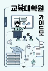교육대학원 가이드북