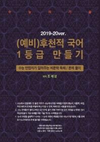 (예비)후천적 국어 1등급 만들기(2018)