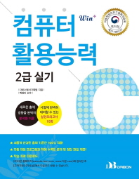 컴퓨터활용능력 2급 실기(이론+실전모의고사)(특허받은 자동채점 프로그램 제공)(2019)