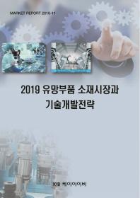 유망부품 소재시장과 기술개발전략(2019)