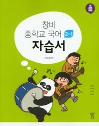 중학 국어 2-1 자습서(2019)(창비)