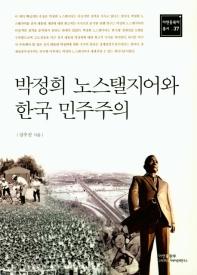 박정희 노스탤지어와 한국 민주주의(아연동북아 총서 37)
