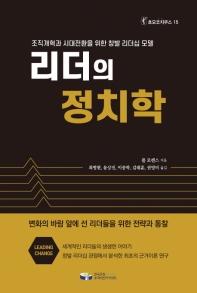 리더의 정치학(호모코치쿠스 15)
