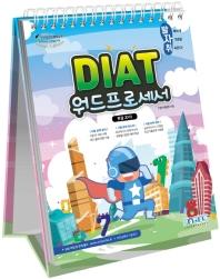 DIAT 워드프로세서(한글 2010)(발자취)(스프링)