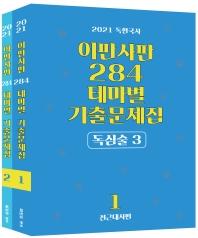 독한국사 이판사판 284 테마별 기출문제집 세트(2021)(전2권)