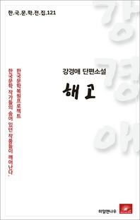 강경애 단편소설 해고(한국문학전집 121)