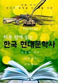 하룻 밤에 읽는 한국 현대 문학사 (개정판)