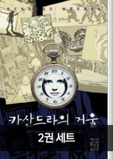 [10%▼] 카산드라의 거울 세트(전2권)