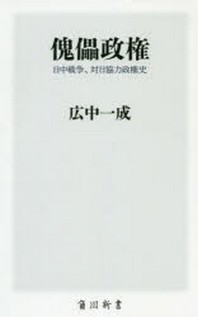傀儡政權 日中戰爭,對日協力政權史