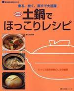 土鍋でほっこりレシピ 決定版