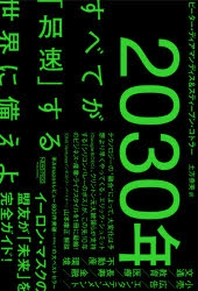 2030年:すべてが「加速」する世界に備えよ