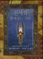 천사와 함께하는 치유(44장카드덱과 가이드북)