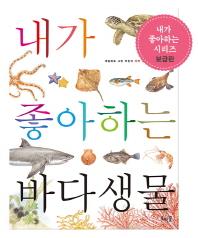 내가 좋아하는 바다생물(보급판)(세밀화로 그린 어린이 자연 관찰 14)