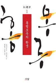 홍루몽. 1: 통령보옥의 환생