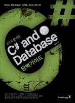 C# AND DATABASE 완벽가이드(초보자를 위한)(Bible Series 16)