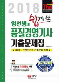 임선생의 쉽게 쓴 품질경영기사 기출문제집(2018)