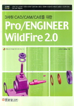PRO ENGINEER WILDFIRE 2.0(3차원 CAD/CAM/CAE를 위한)