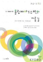 올림피아드 수학의 지름길:초급(상)(초등학생을 위한)