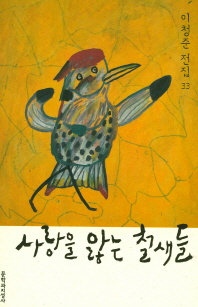 사랑을 앓는 철새들(이청준 전집 33)