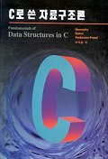 C로 쓴 자료구조론 (FUNDAMENTALS OF DATA STRUCTURES IN C)