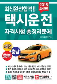 택시운전 자격시험 총정리문제(대전 충북 충남)(2018)(8절)(최신완전합격)(택시운전 2813)
