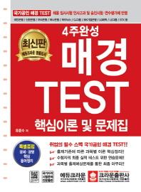 매경 TEST 핵심이론 및 문제집(4주완성)